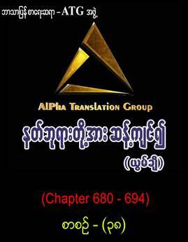 နတ္ဘုရားတို႔အားဆန္႔က်င္၍(စာစဥ္-၃၈) - ATGအဖြဲ့(ယြမ္ခ်ီ)