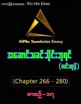 အေဆာင္သခင္သိုင္းဘုရင္(စာစဥ္-၁၇) - WinMinKhant(လင္းတုန္)