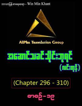 အေဆာင္သခင္သိုင္းဘုရင္(စာစဥ္-၁၉) - WinMinKhant(လင္းတုန္)